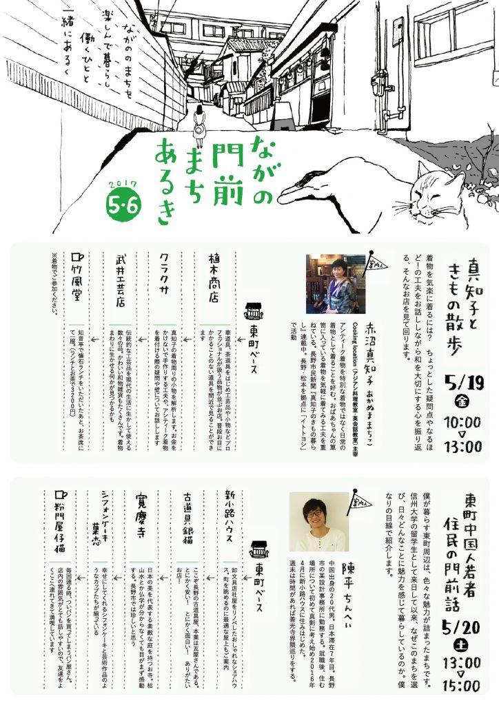 _machiaruki201705-01