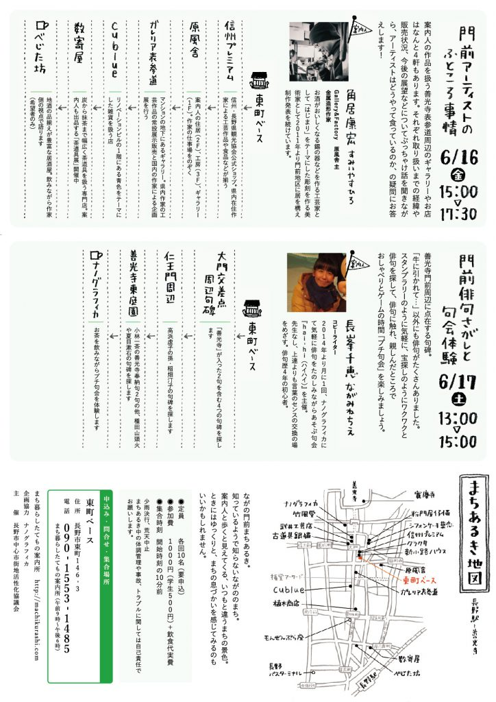 _machiaruki201705-02