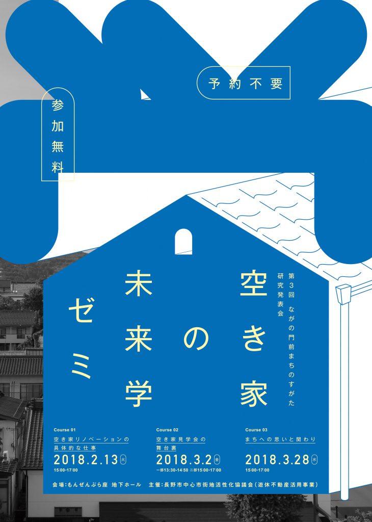180213_空き家の未来デザイン学OL2
